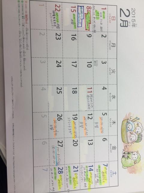 月の予定。熊本教室。