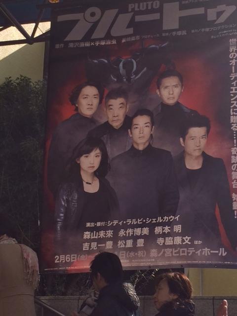 大阪日帰りでプルートゥを観にきています。