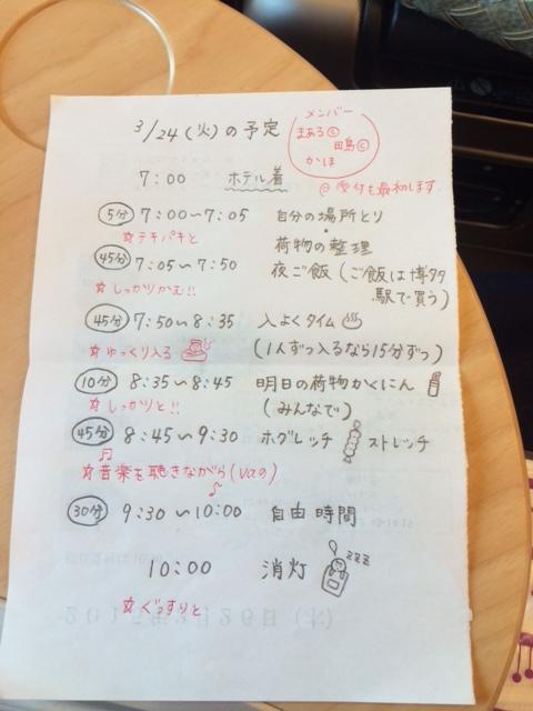 コンクールのため、今日から福岡入り。