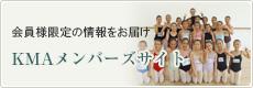 KMAメンバーズサイト